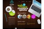 Дизайн Сайта Веб студий