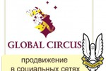 Global Сircus