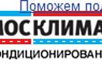 статья о канальных кондиционерах