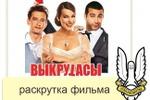 """Рекламная кампания фильма """"Выкрутасы"""
