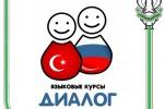 Курсы турецкого языка «Диалог»