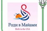 Роди в Майами