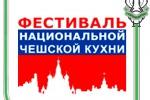 Чешский фестиваль национальной кухни