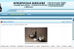 Сайт для Юридической фирмы