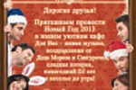 новый год в Commun Cafe!