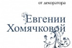 Евгения Хомячкова