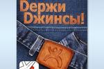 Магазин джинсовой одежды - плакат А4