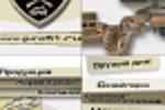 Логотипы-фрагменты для магазина оружия