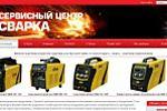 Продвижени сайта сварочного оборудования centrsvarka.com