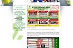 """Сайт """"визитка"""" строительной компании Azatar"""