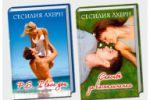 Обложки любовных романов