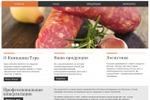 """Сайт """"под ключ"""" для компании, реализующей пищевые ингредиенты"""