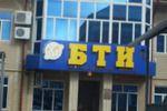 Бюро технической инвентаризации Объемные буквы (1 м)