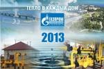 Квартальный календарь Газпром-Ульяновск