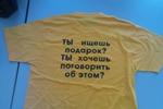 Надписи на рекламных футболках (подарочные сертификаты)