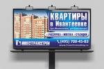 Макет для билборда
