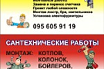 визитка 2х сторонняя Электрик и Сантехник