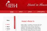 "Hostel ""Petr I"""