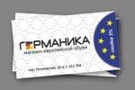 """визитки для магазина немецкой обуви """"Германика"""""""