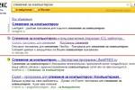 ru.neospy.net_1