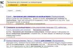 ru.neospy.net_2