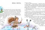 сказки для друга (зима)