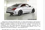 Продажи Mercedes-Benz CLA начнутся в России в апреле