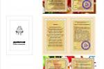 Варианты подарочного диплома именинику