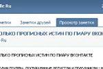 Несколько советов по пиару ВКонтакте
