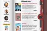 Дизайн сайта для издательства