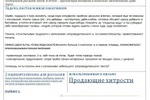 """Рассылка предложений по """"холодной"""" базе"""