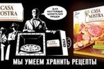 Разработка слогана для пиццы «CASA NOSTRA»