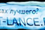 Новогодний логотип для Best-lance.ru (2012-2013)