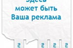Баннер для Best-lance.ru (Реклама)