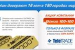 Баннер для компании Teletrade
