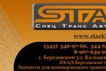 визитка для компании СпецТрансАвто