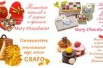 Слайдер для интернет-магазина Mary Chocolatier