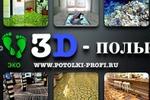 """текст презентации 3D-полов, натяжных потолков класса """"Люкс"""""""