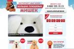 Интернет-магазин больших плюшевых мишек