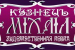 Художественная ковка_лого