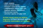 Национальная школа современной хореографии dunkanclub
