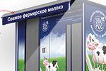 Брендирование автомата по продаже молока