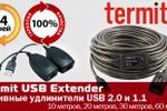 Termit Extender
