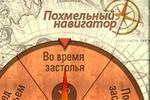 """Интерфейс приложения """"Похмельный навигатор"""""""
