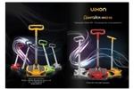 Обложка брошюры iuxon