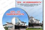 25% недвижимость