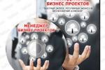 Менеджер бизнес проектов