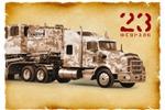 Открытка 23 февраля для нефтяной компании Trican