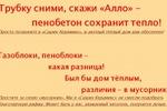 Маяковский о пеноблоках!