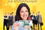 Получи 1000 рублей на мобильный
